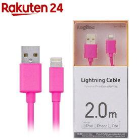 ロジテック Lightningケーブル 2m iPhone 充電 スリムコネクタ LHC-UAL20PN(1本入)【エレコム(ELECOM)】