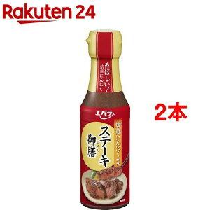 エバラ ステーキ御膳 焙煎にんにく風味(165g*2コセット)【エバラ】