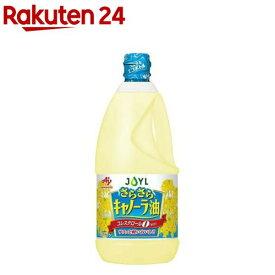 味の素(AJINOMOTO) さらさらキャノーラ油(1350g)