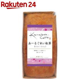 金澤ケーキ あーるぐれい紅茶(1コ)