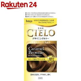 シエロ デザイニングカラー キャラメルブラウニー(32g+96ml+10ml+10g)【シエロ(CIELO)】[白髪染め]