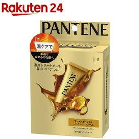 パンテーン トリートメント 濃厚トリートメントプログラム(15g*5コ入)【PANTENE(パンテーン)】