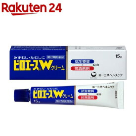 【第2類医薬品】ピロエースW クリーム(15g)【KENPO_11】【ピロエース】
