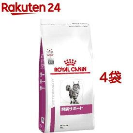 ロイヤルカナン 猫用 腎臓サポート ドライ(4kg*4袋セット)【ロイヤルカナン療法食】