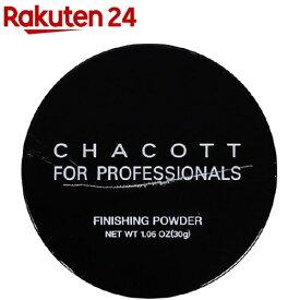 チャコット フォー プロフェッショナルズ フィニッシングパウダー オークル01(30g)【チャコット】