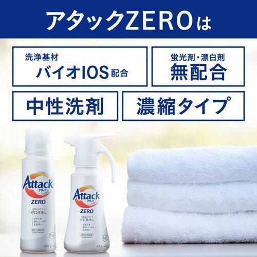 アタックZERO洗濯洗剤ドラム式専用本体梱販売用
