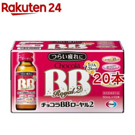 チョコラBBローヤル2(50ml*10本入*2コセット)【チョコラBB】