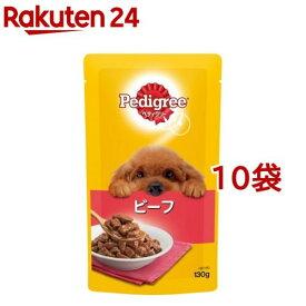 ペディグリー 成犬用 ビーフ(130g*10コセット)【ペディグリー(Pedigree)】[ドッグフード]