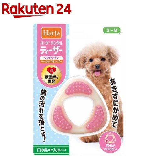 ハーツ デンタル ティーザー ソフト 超小型〜小型犬用(1コ入)【Hartz(ハーツ)】
