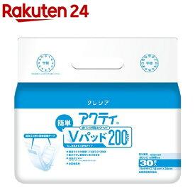 アクティ 紙パンツ用尿取りパッド 簡単Vパッド200cc(30枚入)【アクティ】