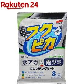 ソフト99 フクピカ 水アカ&雨ジミクレンジングシート W-233 00464(8枚入)【ソフト99】