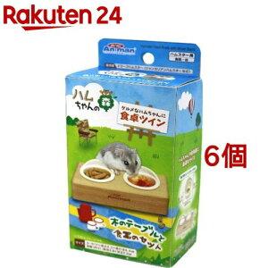 ハムちゃんの森 食卓ツイン(6個セット)