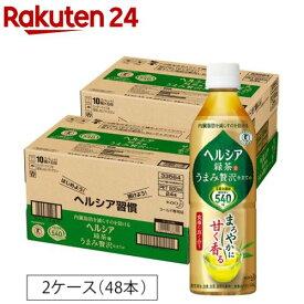 ヘルシア 緑茶 うまみ贅沢仕立て(500ml*48本入)【ヘルシア】