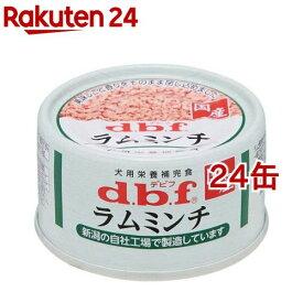 デビフ ラムミンチ(65g*24コセット)【デビフ(d.b.f)】[ドッグフード]
