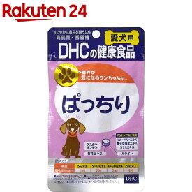 DHC 愛犬用 ぱっちり(60粒)【2sh24】【イチオシ】【DHC ペット】