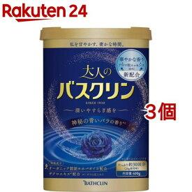 大人のバスクリン 神秘の青いバラの香り(600g*3個セット)【バスクリン】