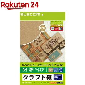 エレコム クラフト紙 厚手 A4サイズ EJK-KRAA420(20枚入)【エレコム(ELECOM)】