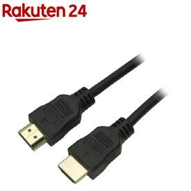 ハイスピードHDMI標準ケーブル(タイプA)プラスティックモールド 1m ブラック(1本入)