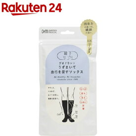 靴下サプリ デオドラント うずまいて血行を促すソックス ブラック 21-23cm(1足)【zaiko_01】【靴下サプリ】
