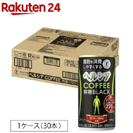 ヘルシアコーヒー 無糖ブラック(185g*30本入)【イチオシ】【ヘルシア】