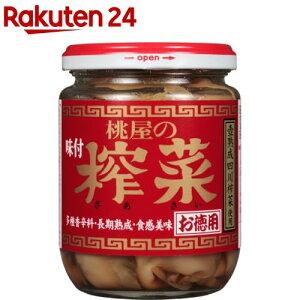 桃屋 ザーサイ(165g)