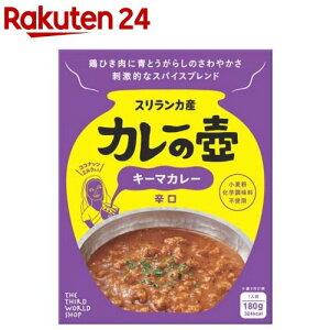 カレーの壺 キーマカレー 辛口(180g)【第3世界ショップ】