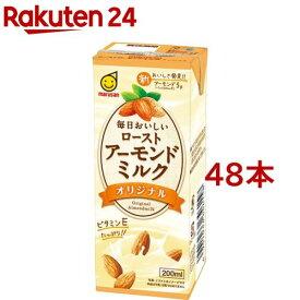 マルサン 毎日おいしいローストアーモンドミルク オリジナル(200ml*24本セット)【マルサン】