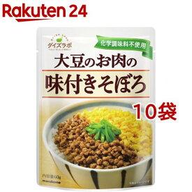ダイズラボ 大豆のお肉の味付きそぼろ(60g*10袋セット)【d8y】【マルコメ ダイズラボ】