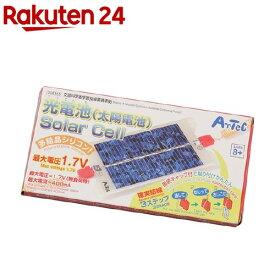 光電池(太陽電池)(1コ入)