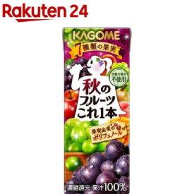 カゴメ 秋のフルーツ これ一本(200ml*24本入)【カゴメジュース】