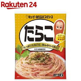 キユーピー あえるパスタソース たらこ(23g*2袋入)【あえるパスタソース】