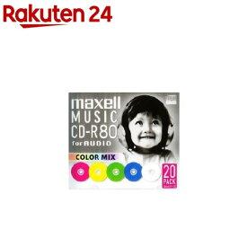 マクセル 音楽用CD-R 80分 カラーミックス(20枚)【マクセル(maxell)】
