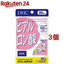 DHC ヒアルロン酸 20日分(40粒*3袋セット)【DHC サプリメント】