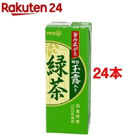 明治 玉露入り緑茶(200ml*24本セット)【meijiAU03】【meijiAU03b】【明治】