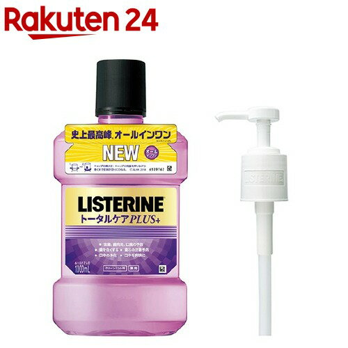 【企画品】薬用リステリン トータルケアプラス クリーンミント味 ポンプ付(1000mL)【LISTERINE(リステリン)】