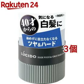 ルシード 白髪用ワックス グロス&ハード(80g*3個セット)【ルシード(LUCIDO)】