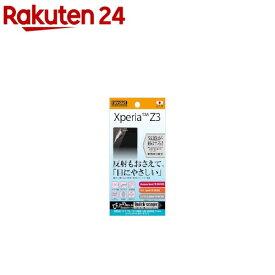 レイアウト Xperia Z3用 BL低減・反射・指紋防止 クリアホワイトカラー RT-SO01GF/K1(1枚入)【レイ・アウト】