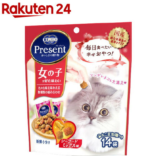 コンボ プレゼント キャット 味わい豊かなシーフードミックス味(3g*14袋入)【コンボ(COMBO)】