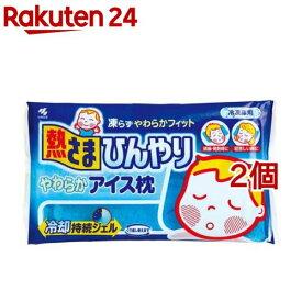 小林製薬 熱さまやわらかアイス枕(2個セット)【熱さまシリーズ】