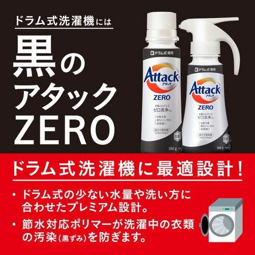 アタックZERO洗濯洗剤ドラム式専用本体大サイズ梱販売用