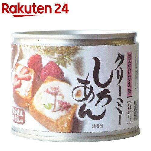 山清北海道産手亡豆使用クリーミーしろあん甘さひかえめ缶