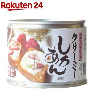 山清 北海道産手亡豆使用 クリーミーしろあん 甘さひかえめ 缶(245g)【山清(ヤマセイ)】