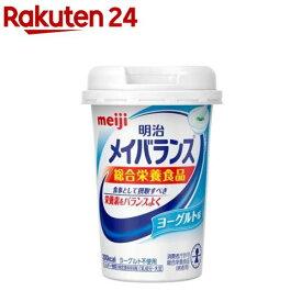 メイバランスミニ カップ ヨーグルト味(125ml)【meijiAU07】【メイバランス】