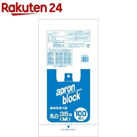 オルディ エプロンブロック 乳白 35号 幅350*高430*厚0.016mm(100枚入)