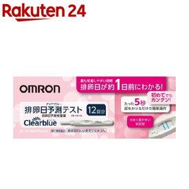 【第1類医薬品】クリアブルー 排卵日予測テスト CB-412-N2(12回用)【オムロン】