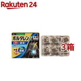 【第2類医薬品】【企画品】ボルタレンEXテープL (セルフメディケーション税制対象)(7枚入+1枚*3箱セット)【ボルタレン】