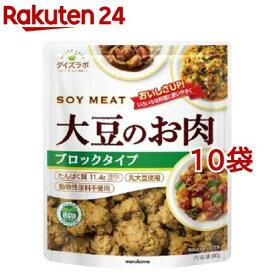 ダイズラボ 大豆のお肉 レトルトタイプ ブロック(80g*10袋セット)【d8y】【マルコメ ダイズラボ】