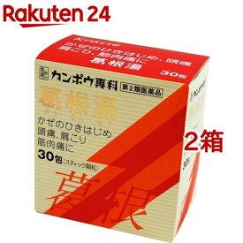 【第2類医薬品】葛根湯エキス顆粒Sクラシエ(30包*2コセット)