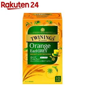 トワイニング オレンジ アール グレイ(2.0g*10袋入)【トワイニング(TWININGS)】