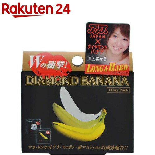 ダイヤモンドバナナ1Dayパック